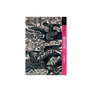 もっと知りたい棟方志功 生涯と作品 アート・ビギナーズ・コレクション / 石井頼子  〔本〕|hmv