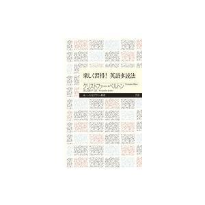 発売日:2016年07月 / ジャンル:語学・教育・辞書 / フォーマット:新書 / 出版社:筑摩書...