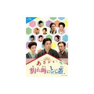 連続テレビ小説 あさが来た スピンオフ 割れ鍋にとじ蓋  〔BLU-RAY DISC〕|hmv