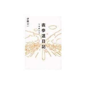 表参道日記 その2 / 伊藤公一(医学)  〔本〕