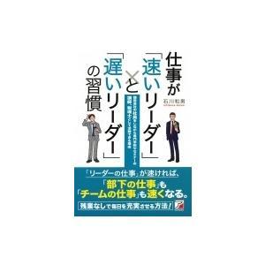仕事が「速いリーダー」と「遅いリーダー」の習慣 アスカビジネス / 石川和男 (ビジネス)  〔本〕 hmv