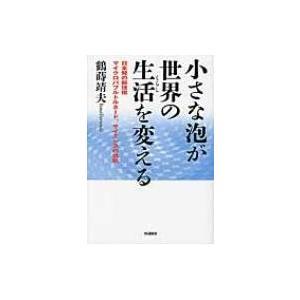 小さな泡が世界の生活を変える 日本発の新技術マイクロバブルトルネード、サイエンスの挑戦 / 鶴蒔靖夫...