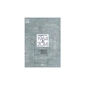 日本の建築ディテール1964→2014 半世紀の流れのなかで選び抜かれた作品群 / 彰国社  〔本〕|hmv