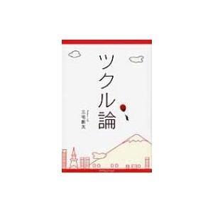 ツクル論 / 三宅創太  〔単行本〕