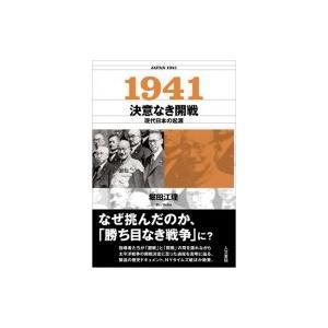 1941 決意なき開戦 現代日本の起源 / 堀田江理  〔本〕