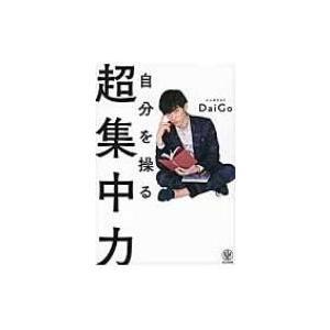 発売日:2016年05月 / ジャンル:社会・政治 / フォーマット:本 / 出版社:かんき出版 /...