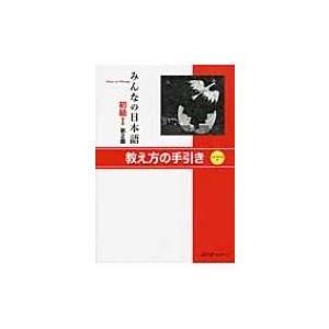 みんなの日本語 初級1 教え方の手引き / スリーエーネットワーク  〔本〕