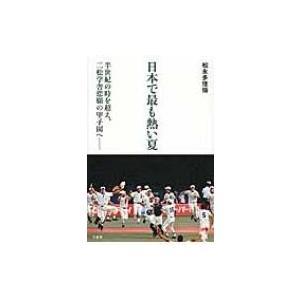 日本で最も熱い夏 半世紀の時を超え、二松学舎悲願の甲子園へ ...