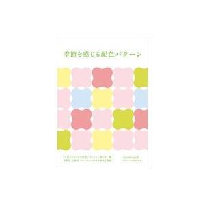 季節を感じる配色パターン / iyamadesign  〔本〕