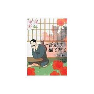 吾輩は猫である 朗読CD付 海王社文庫 / 夏目漱石 ナツメソウセキ  〔文庫〕
