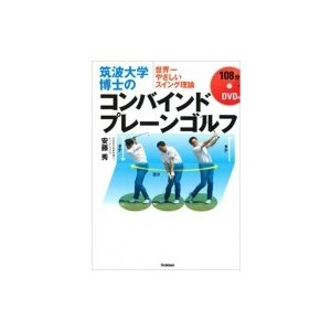 DVD付 筑波大学博士のコンバインドプレーンゴルフ / 安藤秀  〔単行本〕