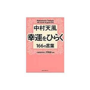 中村天風 幸運をひらく166の言葉 / 中村天風  〔本〕 hmv