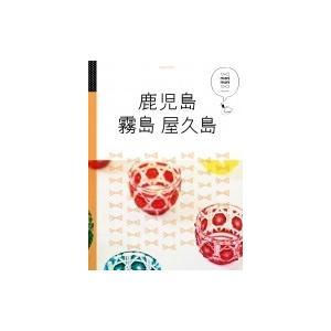 発売日:2016年06月 / ジャンル:実用・ホビー / フォーマット:本 / 出版社:Jtbパブリ...