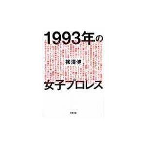 発売日:2016年05月 / ジャンル:実用・ホビー / フォーマット:文庫 / 出版社:双葉社 /...