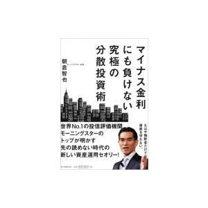 発売日:2016年06月 / ジャンル:ビジネス・経済 / フォーマット:本 / 出版社:朝日新聞出...