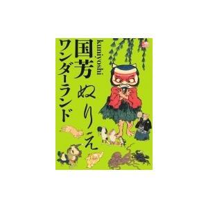 国芳ぬりえワンダーランド 小学館アートぬりえBook / 小学館  〔本〕|hmv