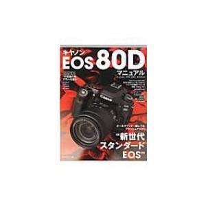 キヤノンeos80dマニュアル 日本カメラmook / 雑誌  〔ムック〕