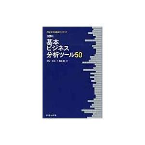 図解 基本ビジネス分析ツール50 グロービスMBAキーワード / グロービス  〔本〕 hmv