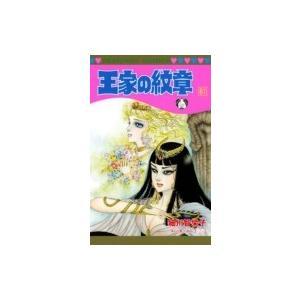王家の紋章 61 プリンセス・コミックス / 細川智栄子あんど芙〜みん ホソカワチエコアンドフーミン  〔コミッ
