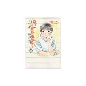 発売日:2016年06月 / ジャンル:コミック / フォーマット:本 / 出版社:秋田書店 / 発...