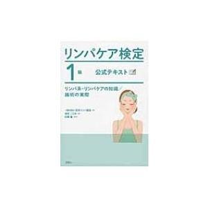 リンパケア検定1級公式テキスト / 日本リンパ協会  〔本〕