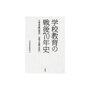 学校教育の戦後70年史 1945年‐2015年 / 日本児童教育振興財団  〔本〕|hmv