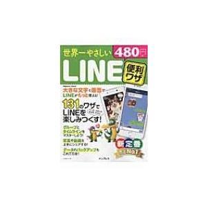 世界一やさしい LINE 便利ワザ (インプレスムック) / 雑誌  〔ムック〕