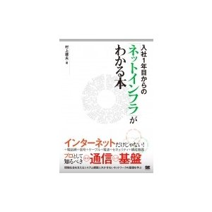 入社1年目からの「ネットインフラ」がわかる本 / 村上建夫 ...