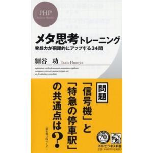 発売日:2016年05月 / ジャンル:ビジネス・経済 / フォーマット:新書 / 出版社:Php研...