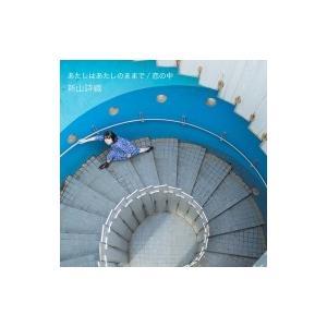 新山詩織 / あたしはあたしのままで  /  恋の中 (+DVD)【初回限定盤】  〔CD Maxi...