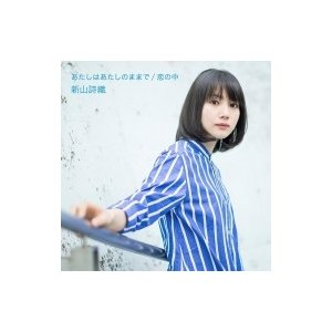 新山詩織 / あたしはあたしのままで / 恋の中  〔CD Maxi〕
