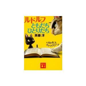発売日:2016年06月 / ジャンル:文芸 / フォーマット:文庫 / 出版社:講談社 / 発売国...