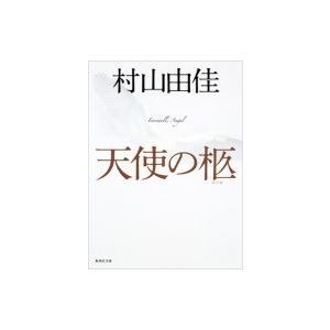 天使の柩 集英社文庫 / 村山由佳 ムラヤマユカ  〔文庫〕