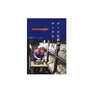 発売日:2016年05月 / ジャンル:実用・ホビー / フォーマット:本 / 出版社:旭屋出版 /...