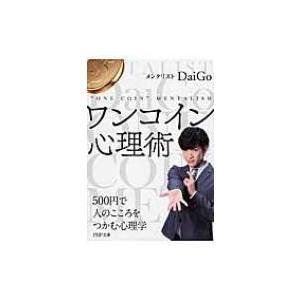 ワンコイン心理術 500円で人のこころをつかむ心理学 PHP文庫 / DaiGo (メンタリスト) ...