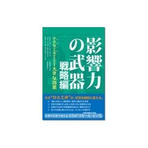 発売日:2016年07月 / ジャンル:哲学・歴史・宗教 / フォーマット:本 / 出版社:誠信書房...
