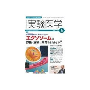 実験医学 34-9 実験医学 / 吉岡祐亮  〔本〕|hmv