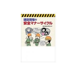 建設現場の安全マナーサイクル / 労働新聞社 〔本〕