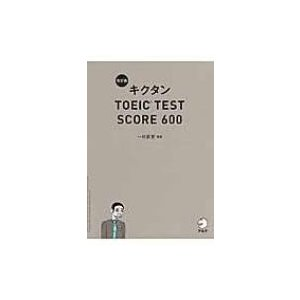キクタンTOEIC TEST SCORE 600 / アルク  〔本〕