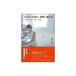 発売日:2016年06月 / ジャンル:文芸 / フォーマット:本 / 出版社:Sbクリエイティブ ...
