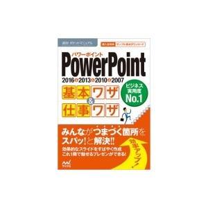 PowerPoint基本ワザ & 仕事ワザ 2016  &  2013  &  2010  &  2...