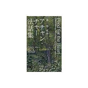 アチャン・チャー法話集 第1巻 戒律 / アーチャン・チャー  〔本〕