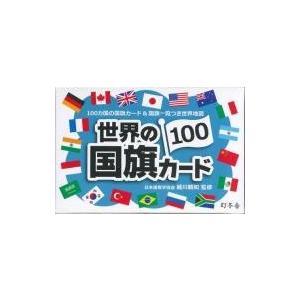世界の国旗カード100 [バラエティ] / 日本旗章学協会 〔ムック〕