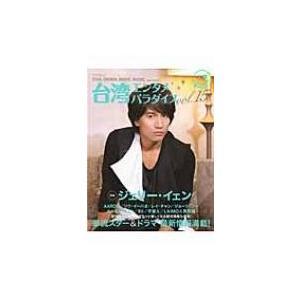 台湾エンタメパラダイス Vol.15 キネマ旬報ムック / 雑誌  〔ムック〕|hmv