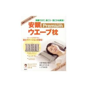 安眠ウエーブ枕プレミアム 熟睡できて、首こり・肩こりも解消!特製オリジナル枕つき 講談社の実用BOOK / 笠原|hmv