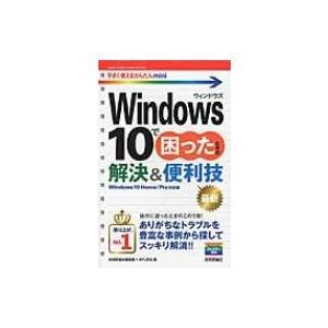 Windows10で困ったときの解決 & 便利技 今すぐ使えるかんたんmini / 技術評論社編集部...