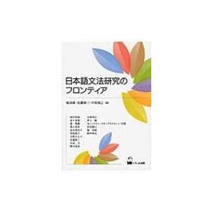 日本語文法研究のフロンティア / 庵功雄  〔本〕