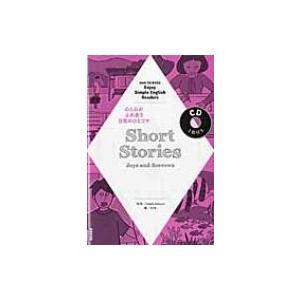 Short Stories -joys And Sorrows- Nhk Cd Book Enjoy Simple English Readers:  語学シリーズ / Daniel Stewart  〔ムック〕|hmv