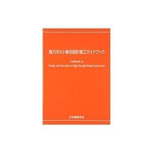 高力ボルト接合設計施工ガイドブック 第2版 / 日本建築学会  〔本〕|hmv