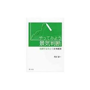 やってみよう景気判断 指標でよみとく日本経済 / 高安雄一  〔本〕 hmv